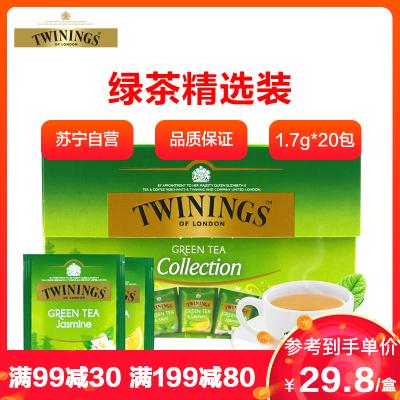 英國川寧(TWININGS) 綠茶精選裝20包*1.7g 波蘭進口茶葉袋泡茶包五種口味