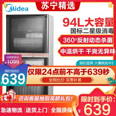 美的(Midea)消毒柜MXV-ZLP100XC66-R 二星级立式消毒碗柜 94L大容量 2星级高温消毒柜