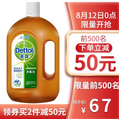滴露(Dettol)消毒液1.8L杀菌除螨 家居室内 宠物环境消毒 儿童宝宝内衣 衣物除菌剂