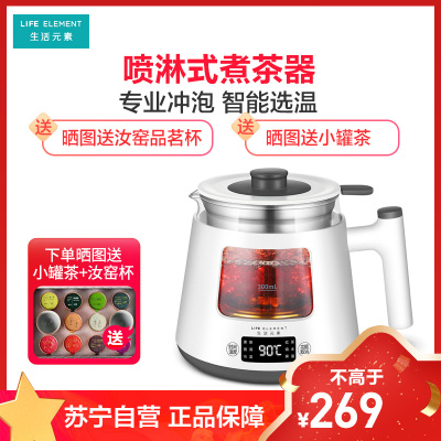 生活元素(LIFE ELEMENT)煮茶器I19 黑茶煮茶壺全自動蒸汽玻璃電熱迷你普洱蒸茶器保溫加厚玻璃觸屏式高硼硅玻璃