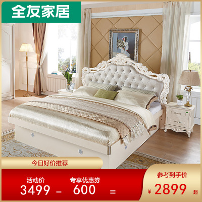 【今日好價】全友家居 法式臥室床 高箱儲物床 帶皮靠軟靠 雙人大床 歐式臥室板式床婚床 121513高箱床