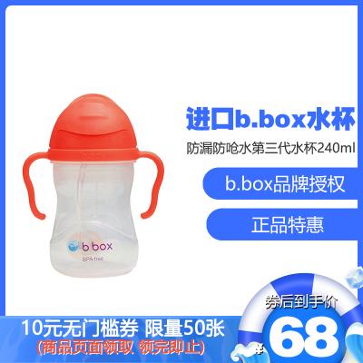 b.box第三代重力水杯 嬰兒吸管杯寶寶學飲杯喝奶瓶帶手柄兒童水杯子家用幼兒園水壺 西瓜紅色