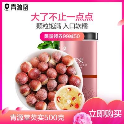 青源堂 芡實 廣東肇慶特產雞頭米 雞頭果圓粒芡實500克