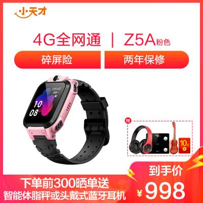 小天才電話手表 Z5A粉色 兒童智能防水GPS定位4G全網通視頻手表