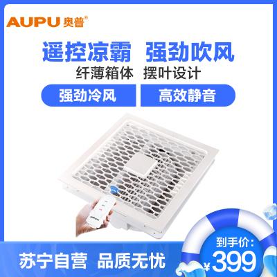 AUPU奧普涼霸BC10-1DGY白色 集成吊頂式遙控涼霸 大風力吹風扇 通風扇 夏日廚房神器