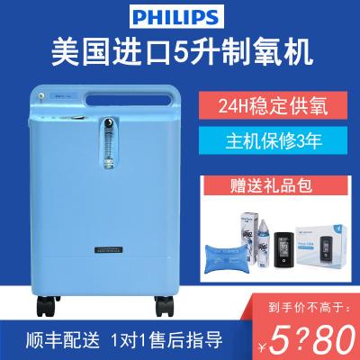飛利浦(Philips)制氧機Everflo 5升家用氧氣機 醫用吸氧機 可以與呼吸機搭配使用
