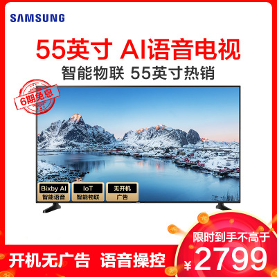 三星(SAMSUNG)UA55RUF60EJXXZ 55英寸4K超高清電視平面杜比音效HDR10+語音互聯智能電視機