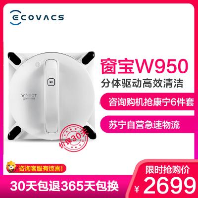 科沃斯(ECOVACS)窗寶W950-SW擦窗機器人全自動家用智能擦玻璃窗戶吸塵器