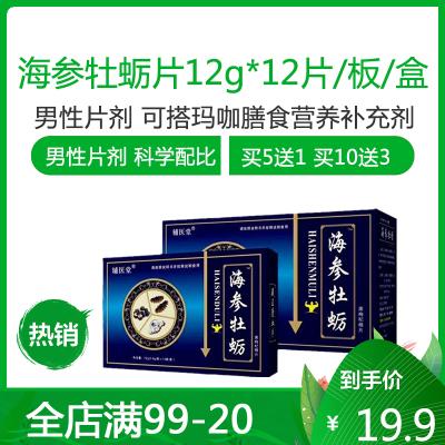 海參牡蠣片12g*12片/板/盒 男性片劑 可搭瑪咖膳食營養補充劑 非成年男性保健品