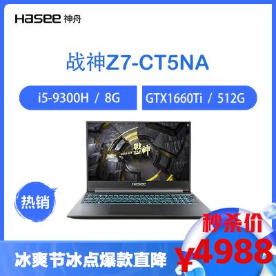 神舟戰神(Hasee)Z7-CT5NA15.6英寸電競吃雞游戲本全面屏筆記本電腦(九代英特爾酷睿I5-9300H 8GB 512GB SSD GTX1660Ti 6G獨顯 IPS)