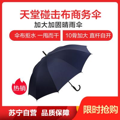 天堂 193E碰擊布直桿自開商務傘晴雨傘