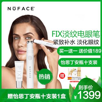 美國Nuface FIX微電流提拉緊致眼部淡紋細紋臉部家用美眼儀美容儀