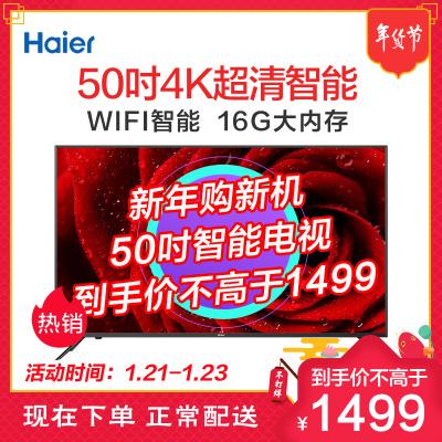 海尔(Haier) LS50M31 50英寸4K超高清 AI智能语音 16G大内存 平板液晶电视机