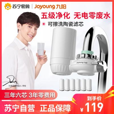 九陽/Joyoung 龍頭凈水器自營 臺上式 廚房凈水龍頭 JYW-T01一機6芯 三年換芯0費用