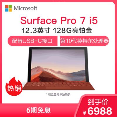 微軟(Microsoft)Surface Pro 7 二合一平板電腦筆記本 12.3英寸 i5-1035G4 8GB 128GB 亮鉑金