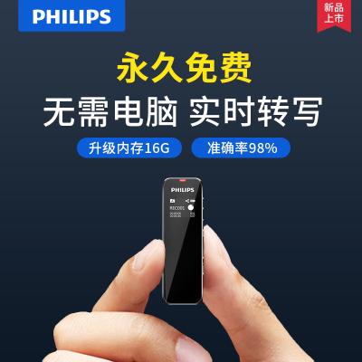 飛利浦(PHILIPS)VTR5102 16G 會議錄音筆 終身免費語音轉文本 智能APP 聲紋感應 錄寫同步