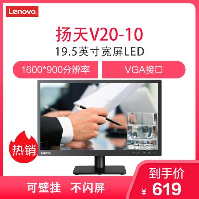 聯想(Lenovo)電腦顯示器 V20-10 19.5英寸LED背光可壁掛不閃屏 家用辦公商用VGA接口 黑色