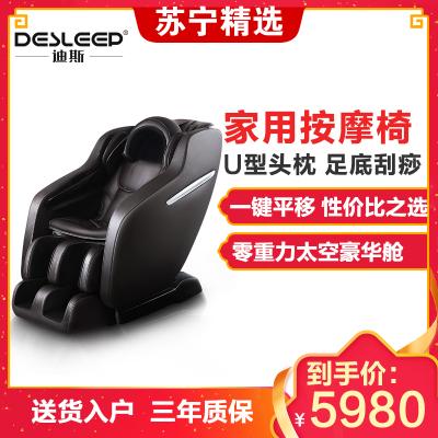 迪斯DESLEEP美国迪斯全自动家用按摩椅腰部腿部背部按摩太空舱零重力电动定时功能揉捏按摩送老人按摩椅T06L 咖啡色