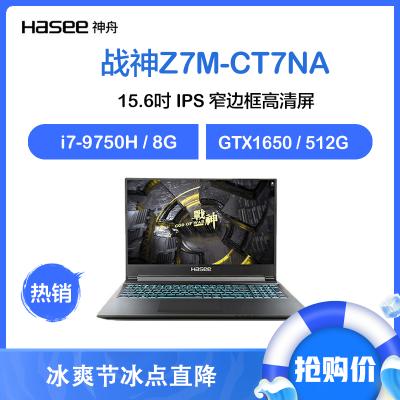 神舟戰神(Hasee)Z7M-CT7NA 15.6英寸電競吃雞游戲本全面屏筆記本電腦(九代英特爾酷睿I7-9750H 8GB 512GB SSD GTX1650 4G獨顯 IPS)