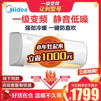 美的(Midea) 1匹 变频 一级能效节能冷暖挂机 挂机空调 KFR-26GW/BP3DN8Y-PH200(B1)