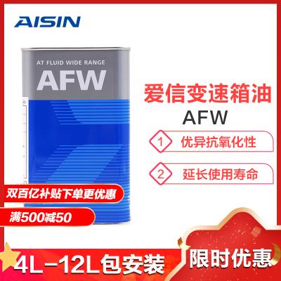 愛信(AISIN)自動變速箱油/波箱油 AFW+ 4L 滿4升免費安裝