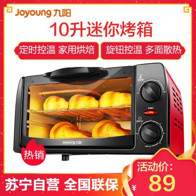 九阳(Joyoung)电烤箱 KX-10J5(升级) 10升迷你烤箱 定时控温 家用烘焙多功能 智能全自动 蛋糕
