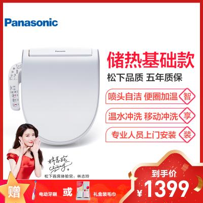 松下(Panasonic)智能馬桶蓋板DL—1310CWS潔身器坐便器蓋板支持溫水沖洗便圈加溫