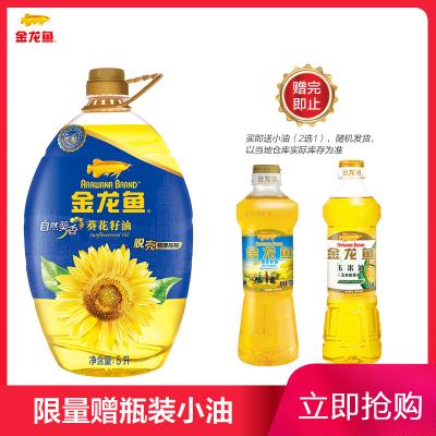 金龍魚葵花籽油5L
