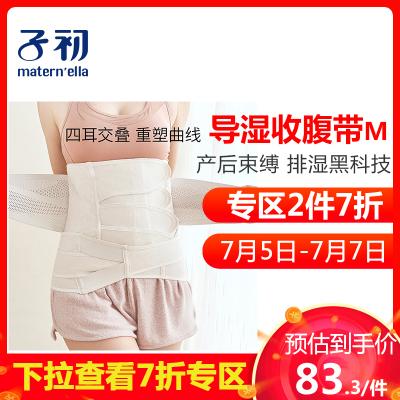 子初產后收腹帶剖腹產束腹帶產后專用收腹帶塑身產婦收腹帶修復帶 M