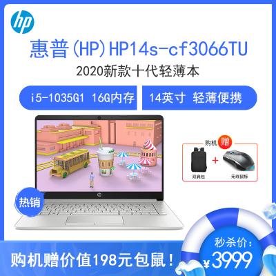 惠普(HP)HP14s-cf3066TU 14英寸十代輕薄本筆記本電腦(i5-1035G1 16G 512G SSD 銀色)