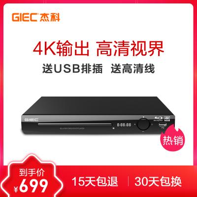 【自营】杰科(GIEC)BDP-G2805 4K蓝光播放机便携式DVD影碟机儿童高清evd碟片播放器家用vcd光盘CD机