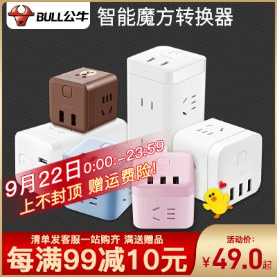 bull公牛插座魔方帶USB無線/帶線1.5米插線板多功能轉換器家用接線板插排插座單控開關3插位