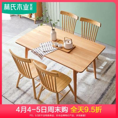 林氏木業北歐風櫸木實木原木色餐桌家用小戶型4人餐臺椅組合LS155