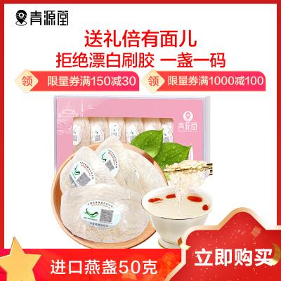 青源堂 金絲燕白燕盞精選50克 馬來西亞進口原料一盞一碼干燕窩孕婦禮盒中秋禮品