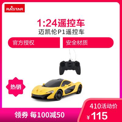 星輝(rastar)邁凱倫P1遙控汽車1:24男孩兒童玩具漂移賽車模型75200黃色