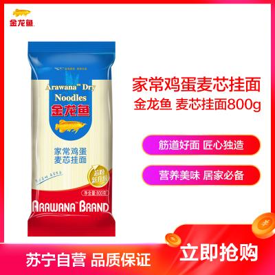 金龍魚雞蛋面 家常面系列掛面面條800g/包 湯面炒面熱干面 速食拌面