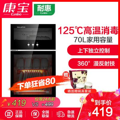 康寶NAAFI/耐惠XDZ70-MRP1消毒柜 70L家用立式雙門高溫二星級消毒 碗筷餐具廚房消毒柜