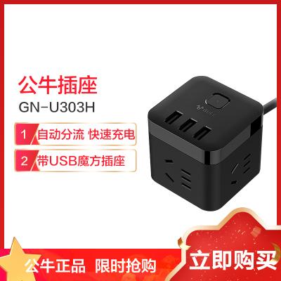 公牛(BULL)GN-U303H三位+3USB黑色魔方智能插座新國標總控開關全長1.5米線芯加粗帶保護門接線板插排拖線板