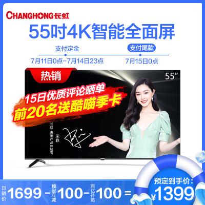 長虹55D4P 55英寸超薄無邊全面屏 4K超高清 手機投屏 智能網絡 教育電視 平板液晶電視機(黑色)
