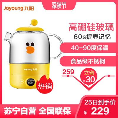 九陽(Joyoung)養生壺K08-D601(黃)莎莉雞聯名款優質控溫器 提壺記憶 高硼硅玻璃 0.8L 煮茶器花茶