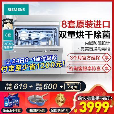 西門子(SIEMENS)洗碗機嵌入式 熱交換烘干 高溫消毒 自動洗碗器 8套SC73E810TI (A版)*
