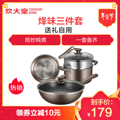 炊大皇(COOKER KING) 家用套锅炒锅组合不粘锅炒锅煎锅汤锅三件套 TZ03FW