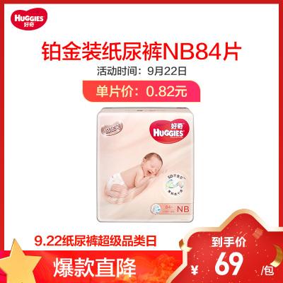 好奇Huggies鉑金裝紙尿褲NB84片(5kg以下)新生兒小號嬰兒尿不濕超薄透氣成長褲 新老包裝隨機發貨