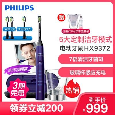 飛利浦(Philips)鉆石亮白型電動牙刷HX9372魅惑紫 充電式成人聲波震動式牙刷31000轉/分 7倍清潔牙菌斑