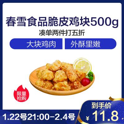 【苏宁生鲜】春雪食品 脆皮黄金鸡块 500g/袋装 清真食品 唐扬块 炸鸡肉块