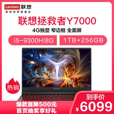 聯想(Lenovo) 拯救者Y7000 2019新款 15.6英寸游戲本筆記本電腦(i5-9300H 8GB 1TB+256GB GTX1650 4G獨顯 黑)