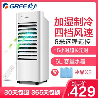 格力(GREE)空調扇KS-06X60D 遙控冷風扇 單冷 立式家用 大風量 靜音 6L小空調扇 預約定時