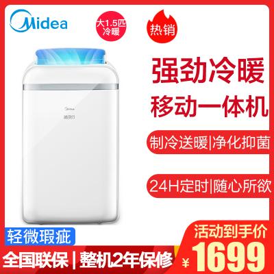 【轻微瑕疵】Midea/美的 KYR-35/N1Y-PD2移动空调冷暖一体机家用大1.5匹非单冷厨房空调带除湿 柜机