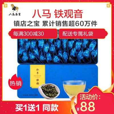 【买1送1】八马茶业 安溪原产清香型铁观音茶叶 地理标志产品 乌龙茶盒装252g