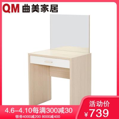 QM曲美家具家居 簡約現代梳妝套裝 簡約現代時尚梳妝臺+梳妝凳 臥室家具套裝